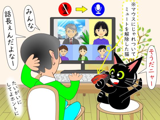 猫とテレビ会議.jpg