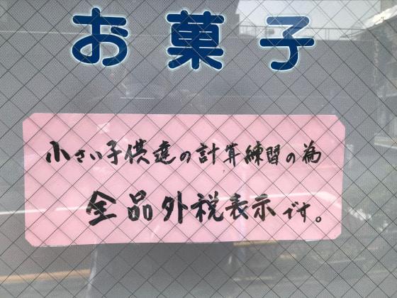 駄菓子屋さんの貼り紙.jpg